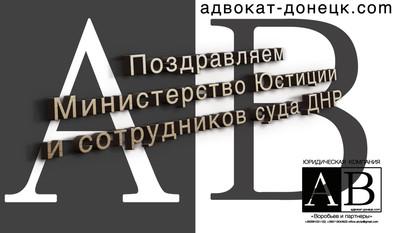 Юридическая компания Донецка Воробьев и партнеры